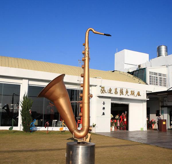 張連昌薩克斯風博物館