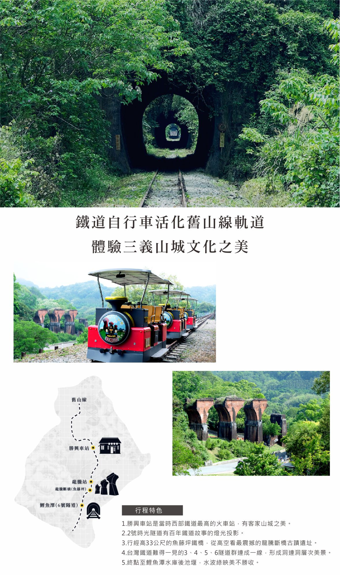 鐵道自行車